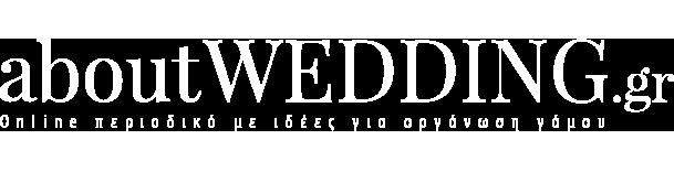 About Wedding - Οργάνωση γάμου - Online περιοδικό